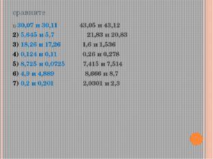 сравните 1) 30,07 и 30,11 43,05 и 43,12 2) 5,645 и 5,7 21,83 и 20,83 3) 18,26