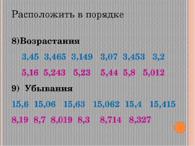 Расположить в порядке 8)Возрастания 3,45 3,465 3,149 3,07 3,453 3,2 5,16 5,24...
