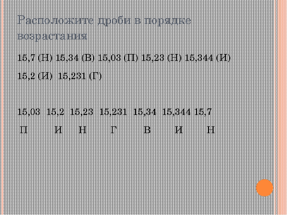 Расположите дроби в порядке возрастания 15,7 (Н) 15,34 (В) 15,03 (П) 15,23 (Н...