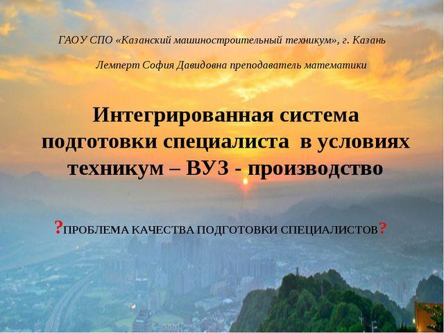 Интегрированная система подготовки специалиста в условиях техникум – ВУЗ - пр...