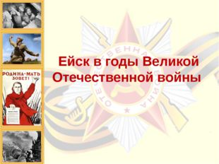 Ейск в годы Великой Отечественной войны