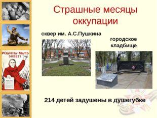 Страшные месяцы оккупации 214 детей задушены в душегубке сквер им. А.С.Пушкин