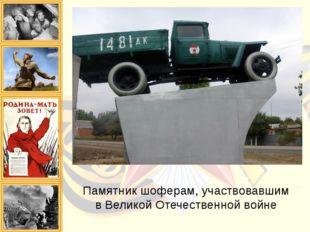 Памятник шоферам, участвовавшим в Великой Отечественной войне