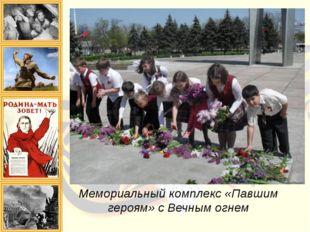 Мемориальный комплекс «Павшим героям» с Вечным огнем