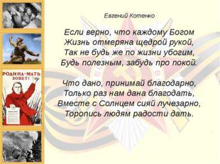 Евгений Котенко Если верно, что каждому Богом Жизнь отмеряна щедрой рукой, Та