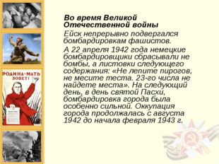 Во время Великой Отечественной войны Ейск непрерывно подвергался бомбардиров