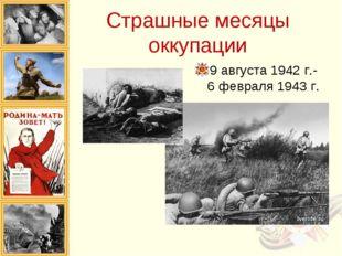 Страшные месяцы оккупации 9 августа 1942 г.- 6 февраля 1943 г.