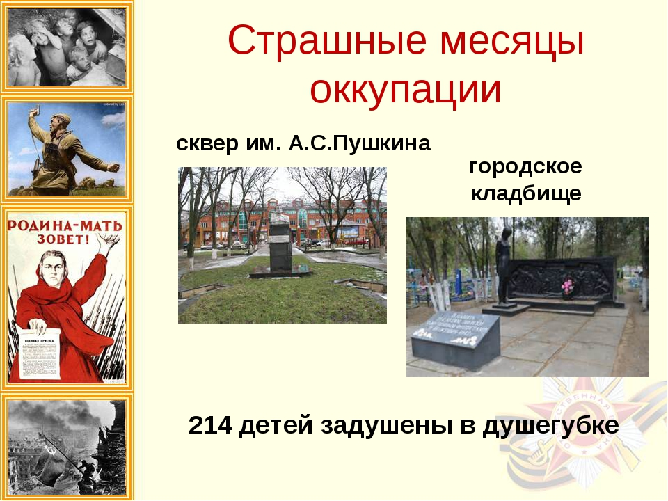 Страшные месяцы оккупации 214 детей задушены в душегубке сквер им. А.С.Пушкин...