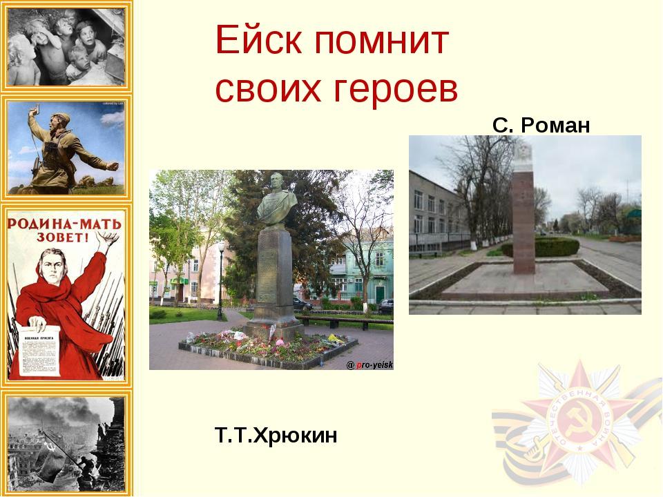 Ейск помнит своих героев Т.Т.Хрюкин С. Роман