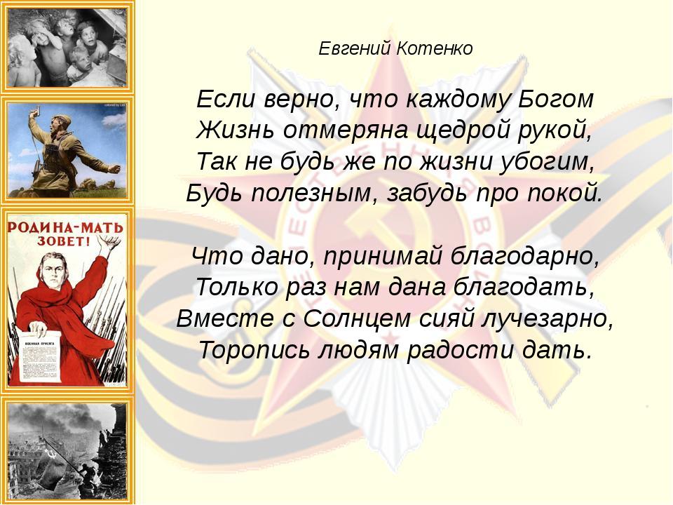 Евгений Котенко Если верно, что каждому Богом Жизнь отмеряна щедрой рукой, Та...