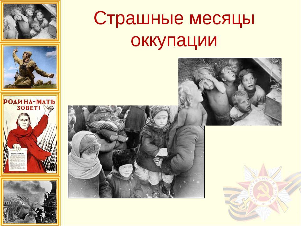 Страшные месяцы оккупации