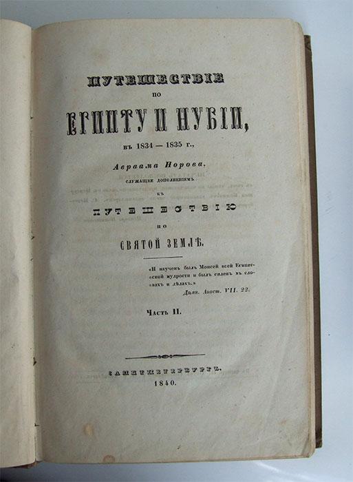 http://www.antiquebooks.ru/pic/5/437/88047_7.jpg