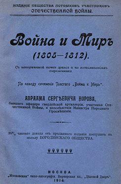 http://www.1812.rsl.ru/upload/iblock/dfc/dfc14ac369834462236ca213ef993812.jpg
