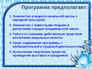 Программа предполагает: Знакомство учащихся начальной школы с народной культу