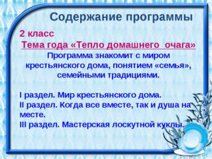 Содержание программы 2 класс Тема года «Тепло домашнего очага» Программа знак