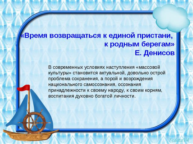 «Время возвращаться к единой пристани, к родным берегам» Е. Денисов В совреме...