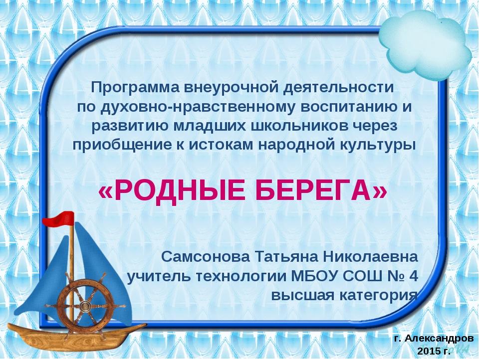 Самсонова Татьяна Николаевна учитель технологии МБОУ СОШ № 4 высшая категория...