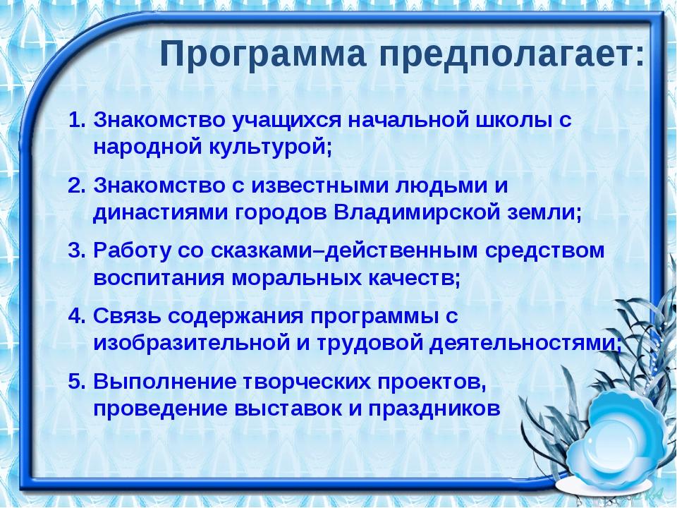 Программа предполагает: Знакомство учащихся начальной школы с народной культу...