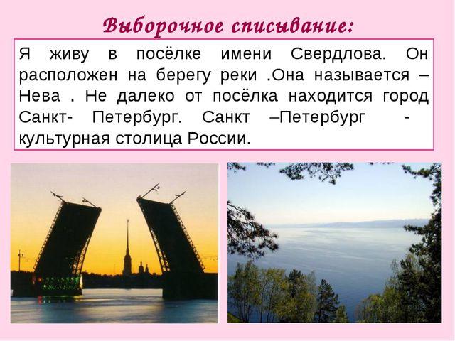 Выборочное списывание: Я живу в посёлке имени Свердлова. Он расположен на бер...