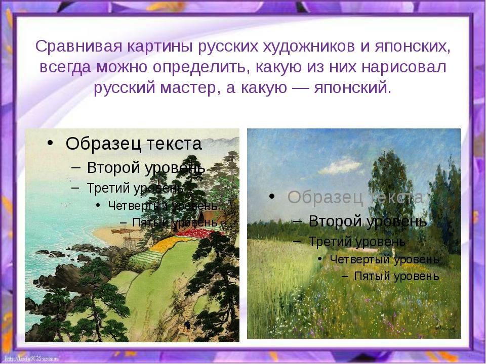 Сравнивая картины русских художников и японских, всегда можно определить, как...