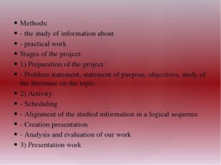 Methods: - the study of information about - practical work Stages of the proj