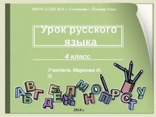 МБОУ «СОШ №21 с. Семёновка г. Йошкар-Олы» Урок русского языка 2014 г. 4 класс