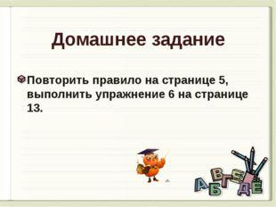 Домашнее задание Повторить правило на странице 5, выполнить упражнение 6 на с
