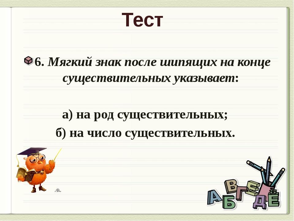 Тест 6. Мягкий знак после шипящих на конце существительных указывает: а) на р...