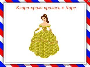 Клара-краля кралась к Ларе. Лазарева Лидия Андреевна, учитель начальных класс