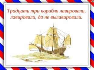 Тридцать три корабля лавировали, лавировали, да не вылавировали. Лазарева Лид