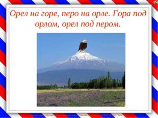 Орел на горе, перо на орле. Гора под орлом, орел под пером. Лазарева Лидия Ан