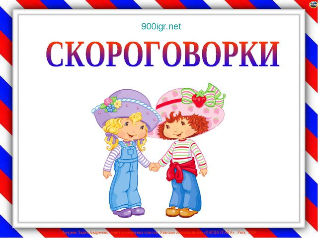 900igr.net Лазарева Лидия Андреевна, учитель начальных классов, Рижская основ...