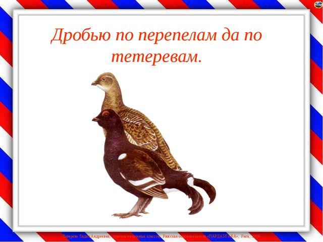 Дробью по перепелам да по тетеревам. Лазарева Лидия Андреевна, учитель началь...
