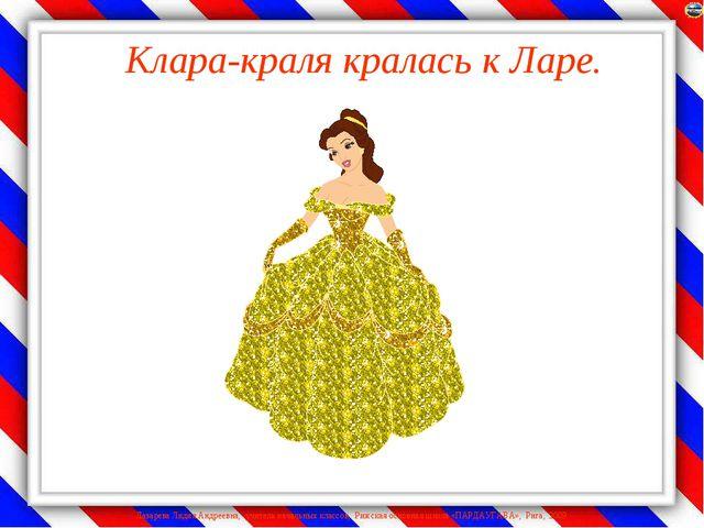 Клара-краля кралась к Ларе. Лазарева Лидия Андреевна, учитель начальных класс...