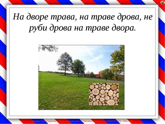 На дворе трава, на траве дрова, не руби дрова на траве двора. Лазарева Лидия...
