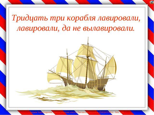 Тридцать три корабля лавировали, лавировали, да не вылавировали. Лазарева Лид...