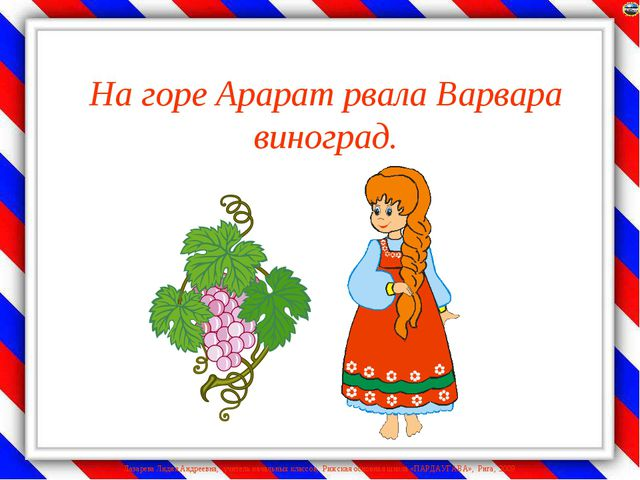 На горе Арарат рвала Варвара виноград. Лазарева Лидия Андреевна, учитель нача...