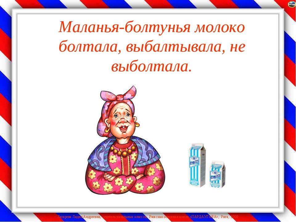 Маланья-болтунья молоко болтала, выбалтывала, не выболтала. Лазарева Лидия Ан...