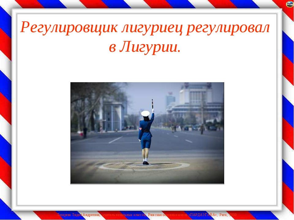 Регулировщик лигуриец регулировал в Лигурии. Лазарева Лидия Андреевна, учител...