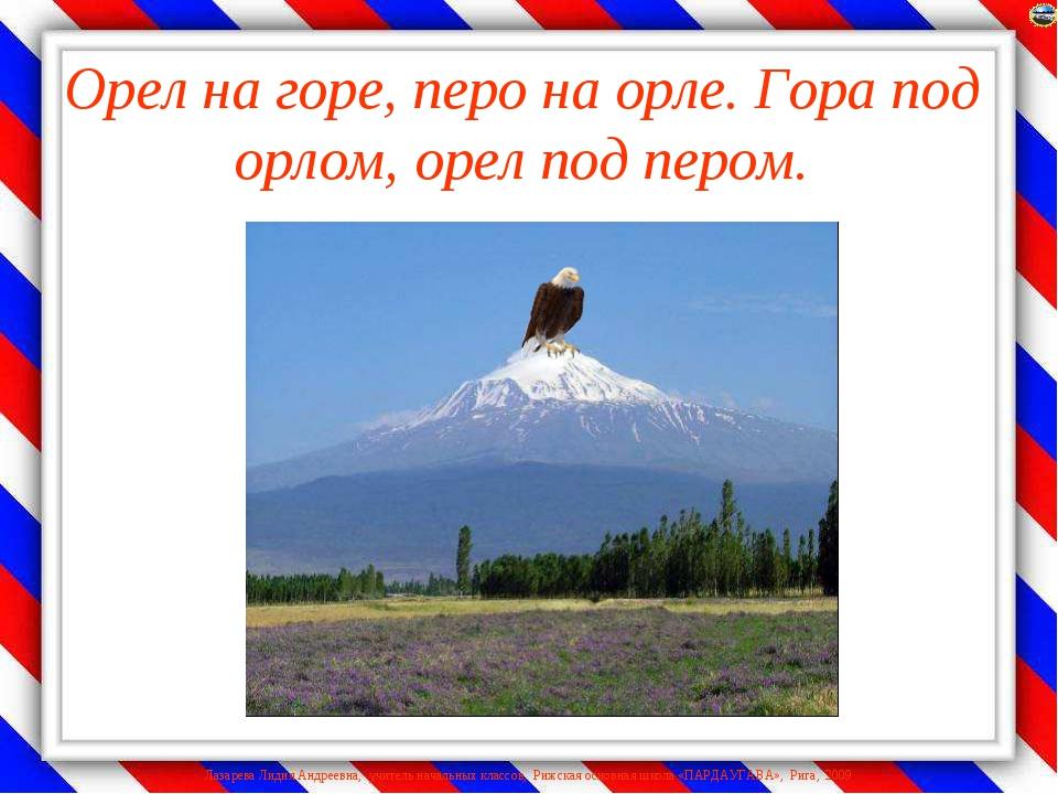Орел на горе, перо на орле. Гора под орлом, орел под пером. Лазарева Лидия Ан...