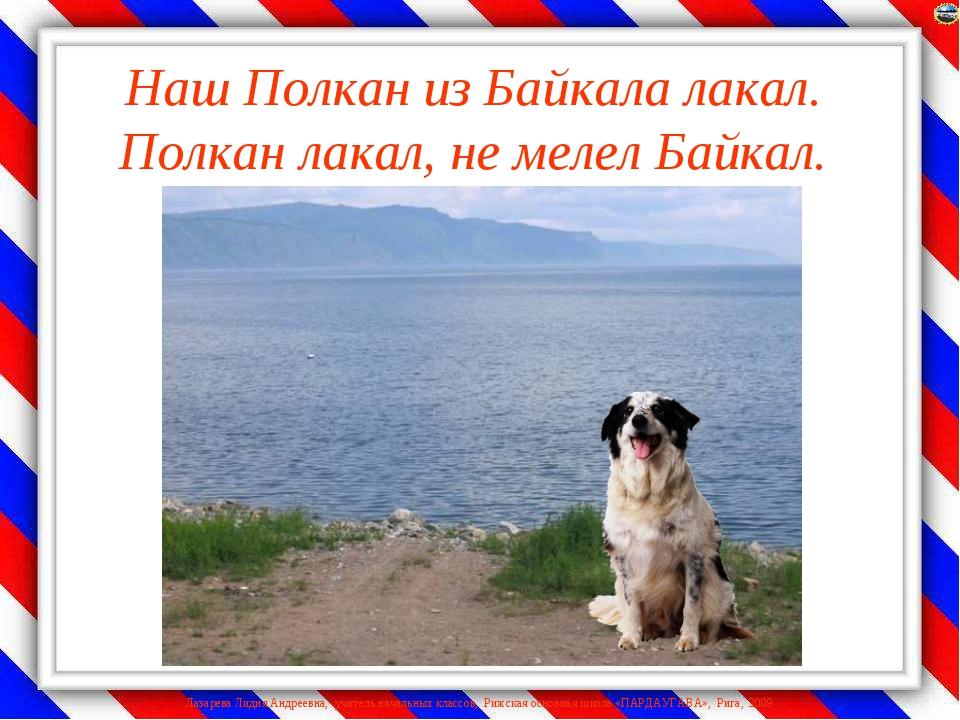 Наш Полкан из Байкала лакал. Полкан лакал, не мелел Байкал. Лазарева Лидия Ан...