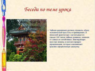 Беседа по теме урока Чайная церемония должна отражать образ человеческой прос