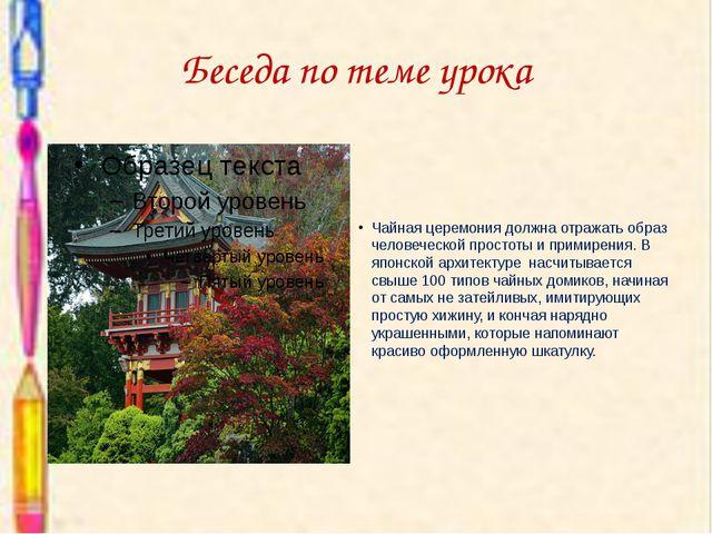 Беседа по теме урока Чайная церемония должна отражать образ человеческой прос...