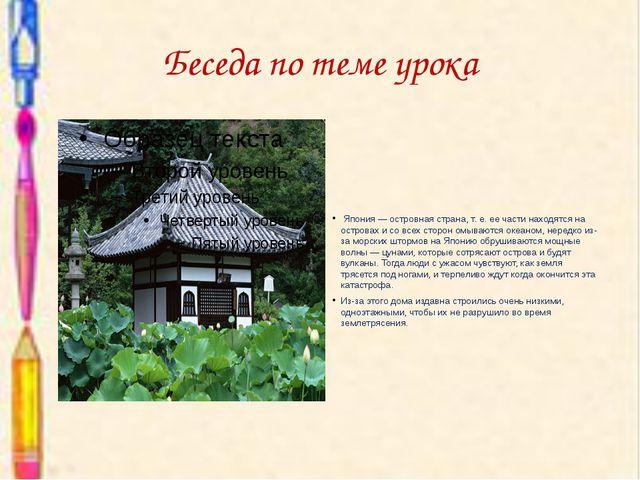 Беседа по теме урока Япония — островная страна, т. е. ее части находятся на о...