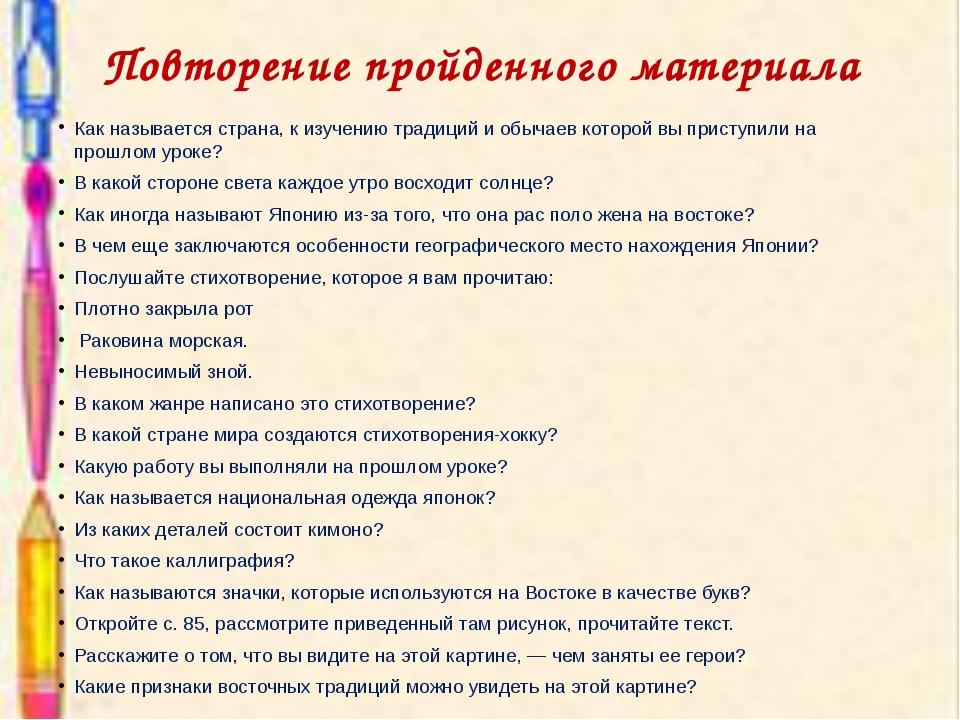 Повторение пройденного материала Как называется страна, к изучению традиций и...