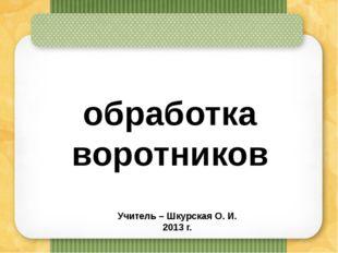 обработка воротников Учитель – Шкурская О. И. 2013 г.