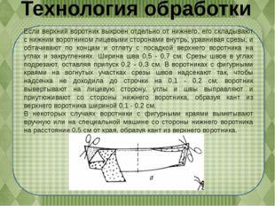 Технология обработки Если верхний воротник выкроен отдельно от нижнего, его с