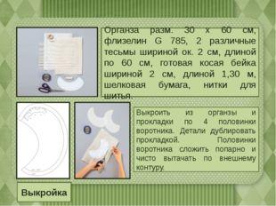 Органза разм. 30 х 60 см, флизелин G 785, 2 различные тесьмы шириной ок. 2 см