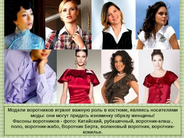 Модели воротников играют важную роль в костюме, являясь носителями моды: они...