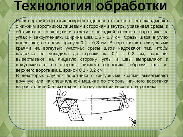 Технология обработки Если верхний воротник выкроен отдельно от нижнего, его с...